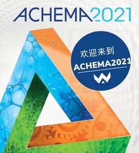 2021年德国阿赫玛博览会(国际化学工程、环境保护、生物技术博览会ACHEMA)