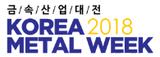 2019年韩国金属周Korea Metal Week